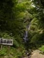 [看板]中条村虫倉山不動滝