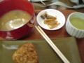 和田峠 農の駅 焼きおにぎり、きのこ汁