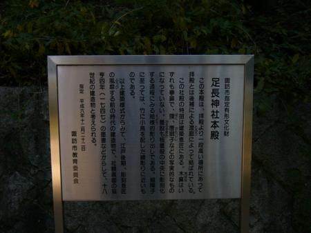 足長神社 - 諏訪市四賀