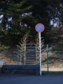 [神社][鳥居]不明 - 陸上自衛隊習志野駐屯地