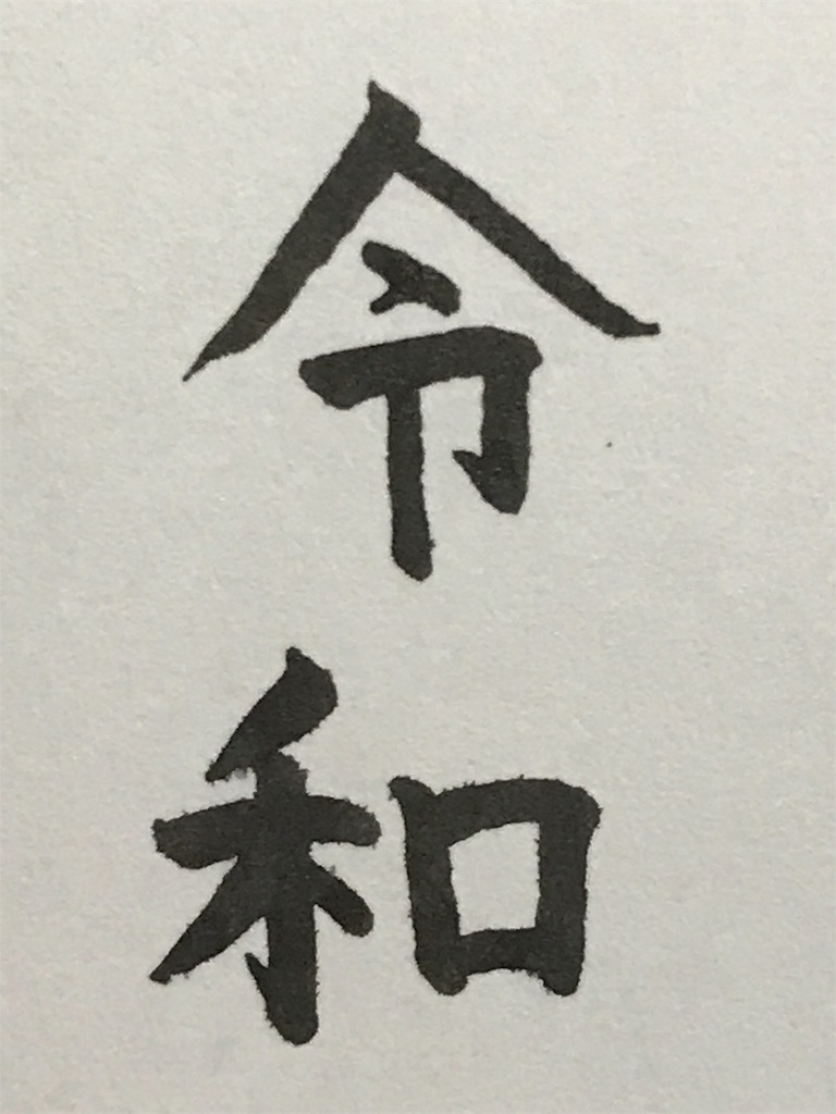 f:id:ogasiwa_maki:20190401140430j:image