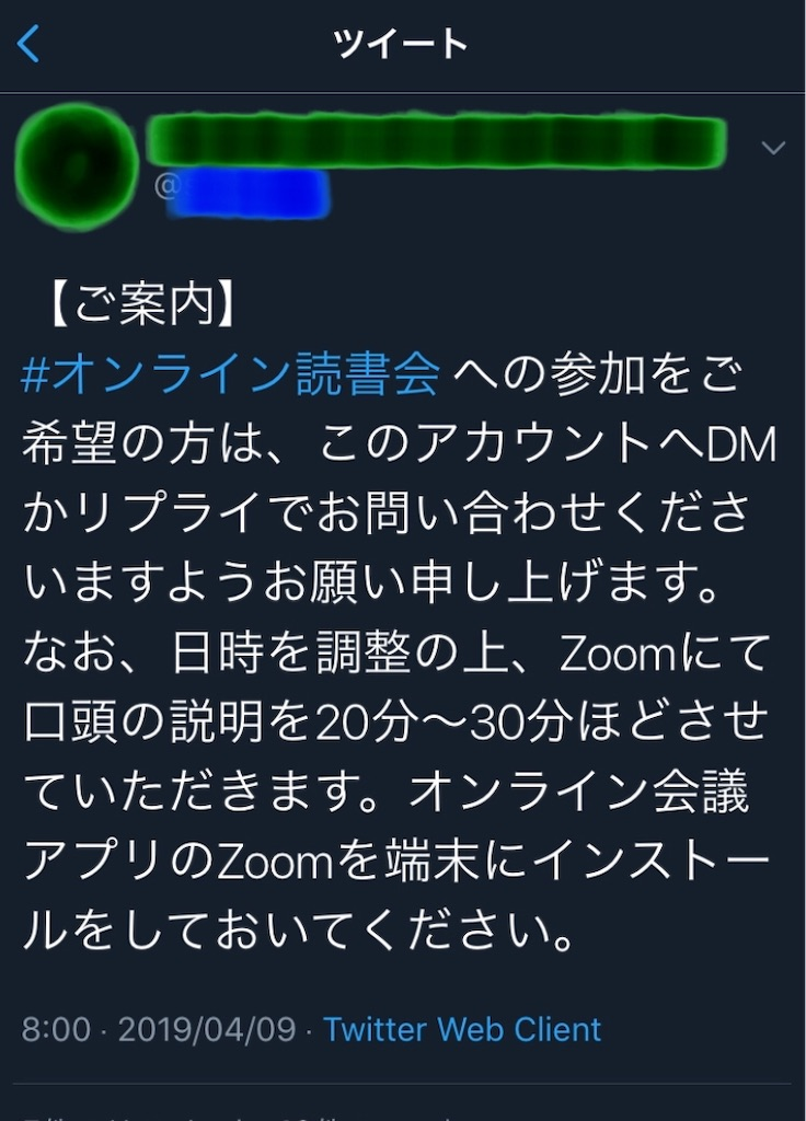 f:id:ogasiwa_maki:20190420115132j:image