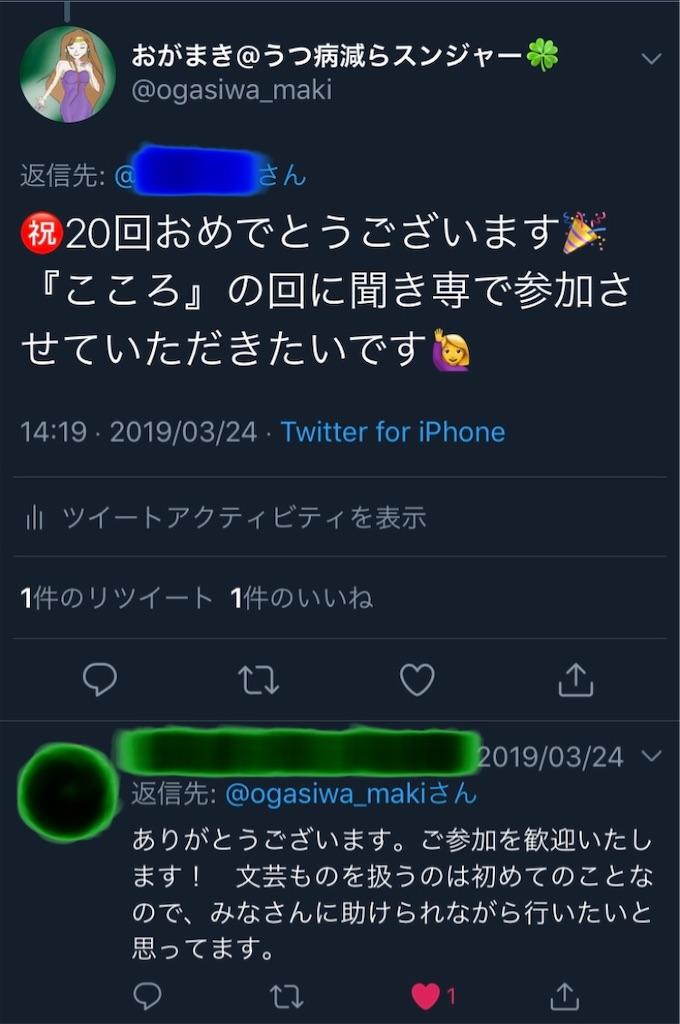 f:id:ogasiwa_maki:20190420134042j:image