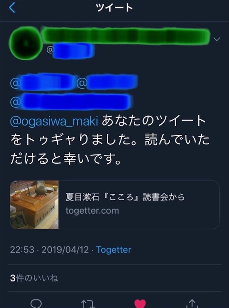 f:id:ogasiwa_maki:20190421001239j:image
