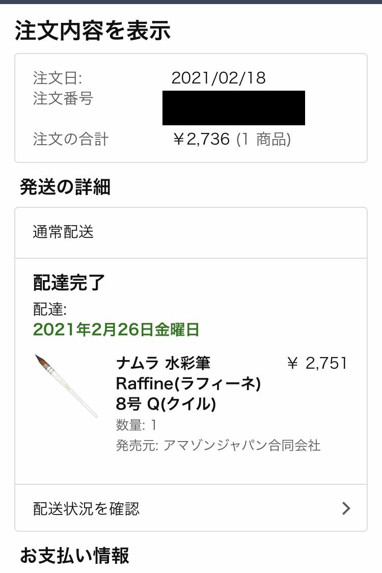 f:id:ogasiwa_maki:20210303124140j:plain
