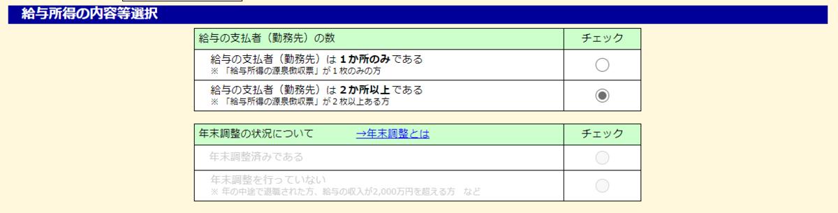 f:id:ogata08:20200126101210p:plain