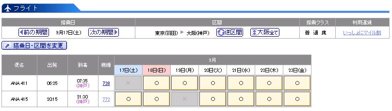 f:id:ogatacycle:20160804095642p:plain