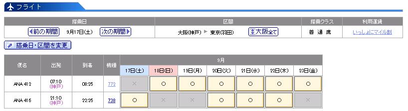 f:id:ogatacycle:20160804095701p:plain