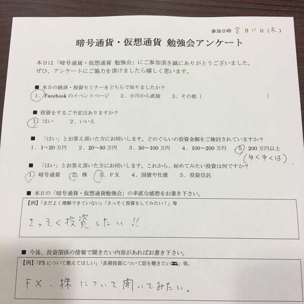 f:id:ogawa-aikido:20160817164632j:plain