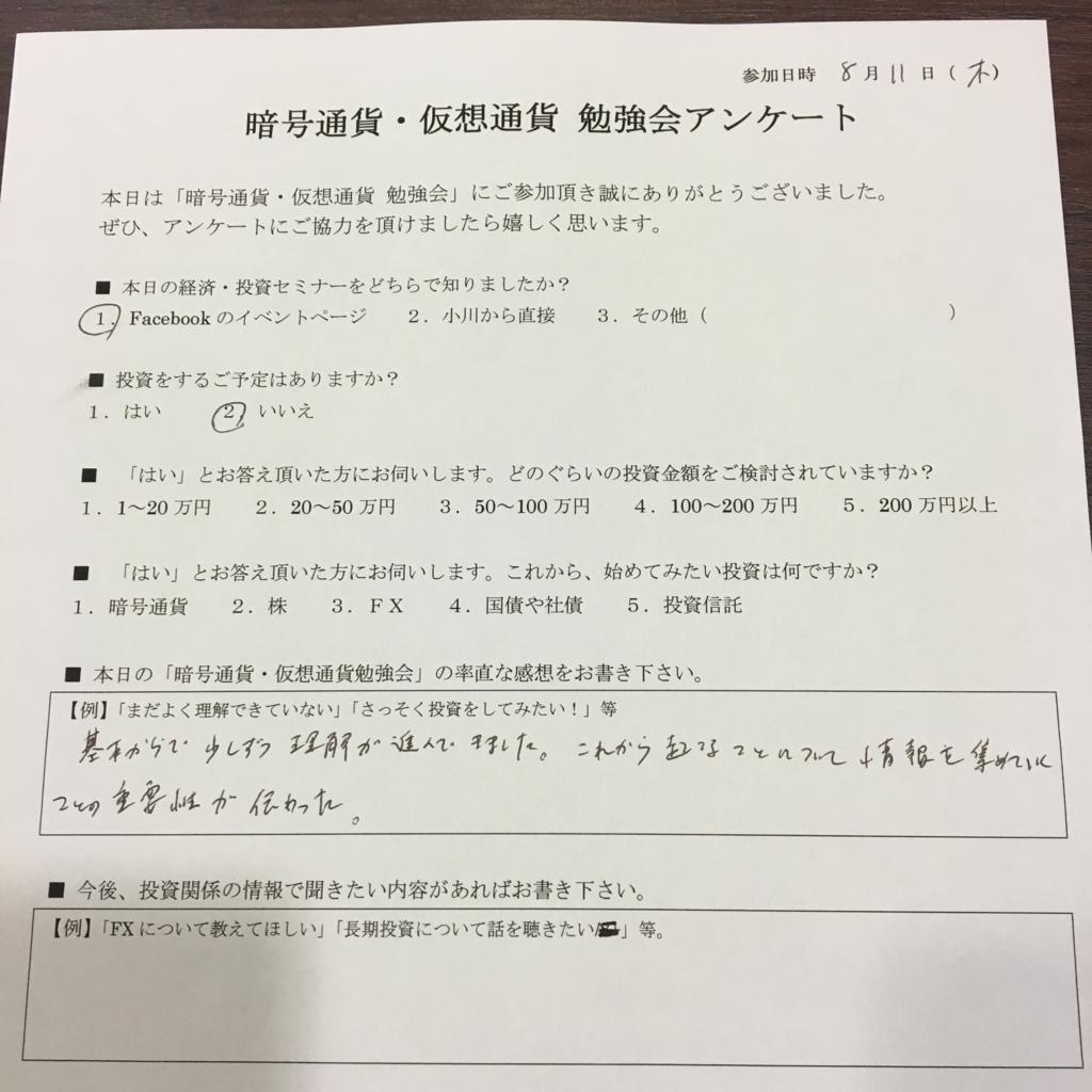 f:id:ogawa-aikido:20160817164654j:plain