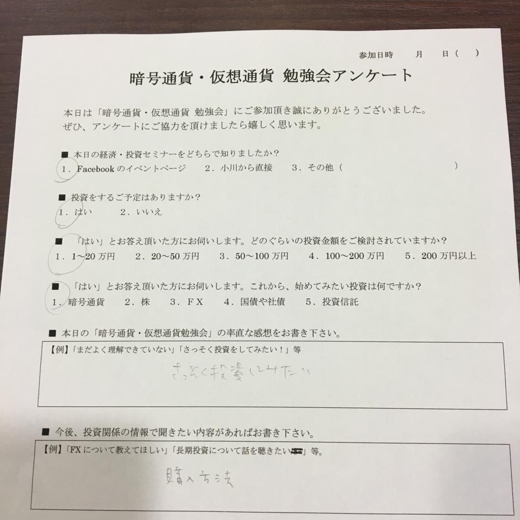 f:id:ogawa-aikido:20160817164722j:plain