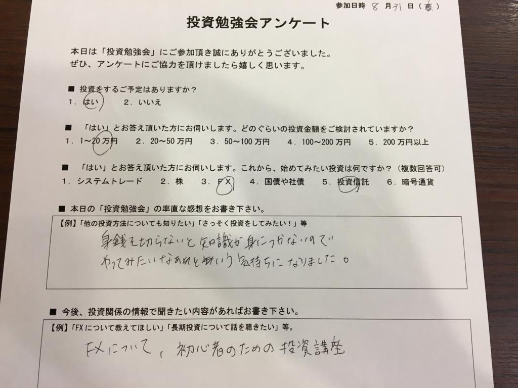 f:id:ogawa-aikido:20160904165127j:plain