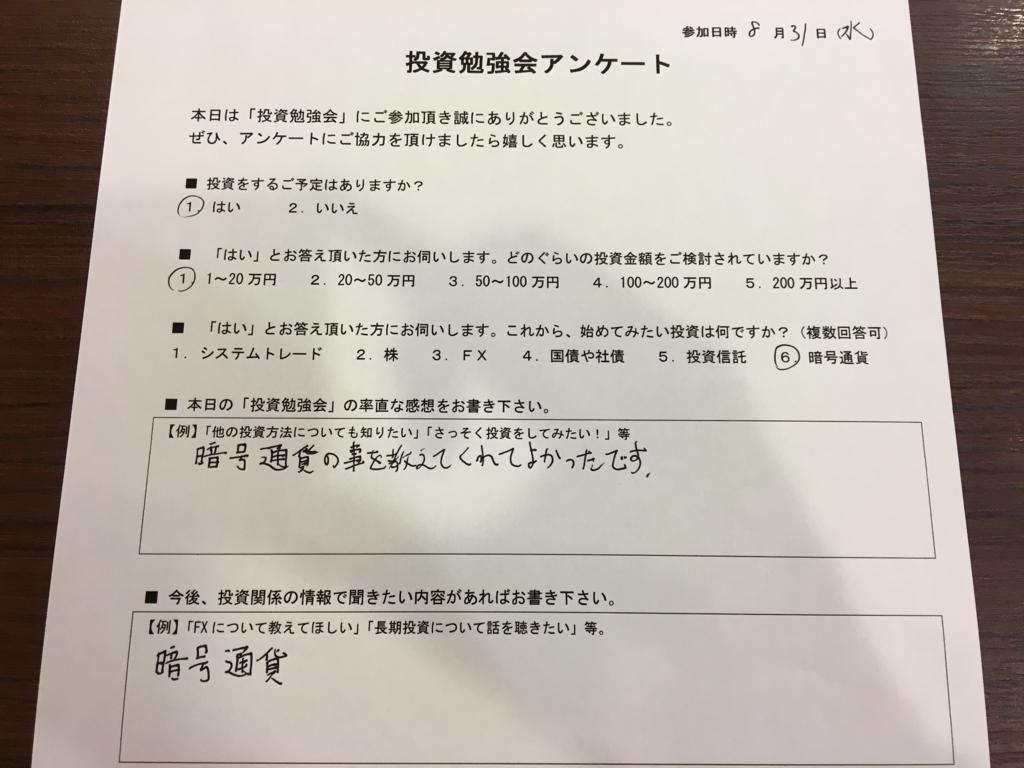 f:id:ogawa-aikido:20160904165244j:plain