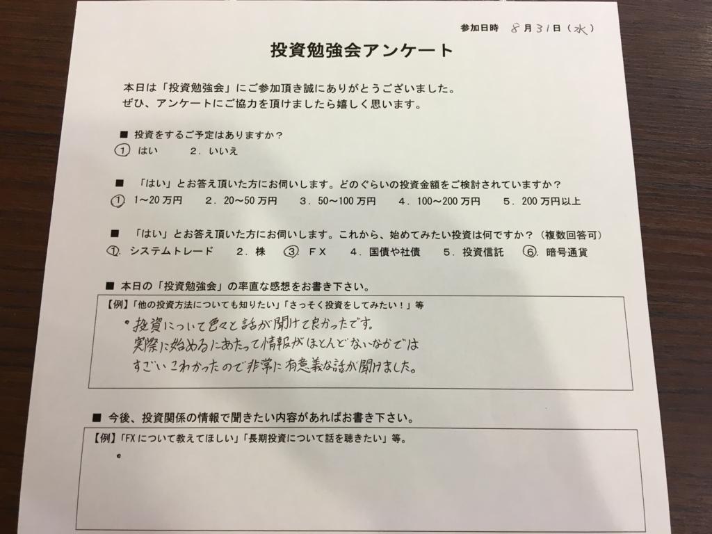 f:id:ogawa-aikido:20160904170350j:plain