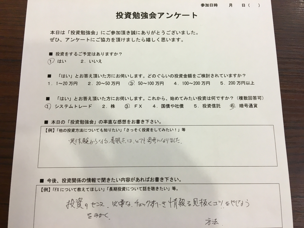 f:id:ogawa-aikido:20160904170413j:plain