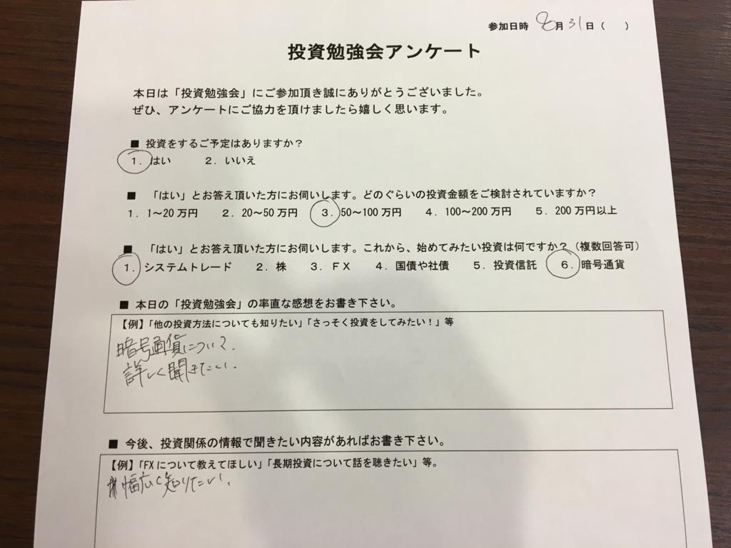 f:id:ogawa-aikido:20160904170447j:plain