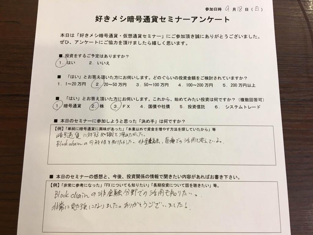 f:id:ogawa-aikido:20160919190336j:plain