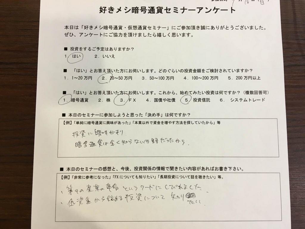 f:id:ogawa-aikido:20160919190359j:plain