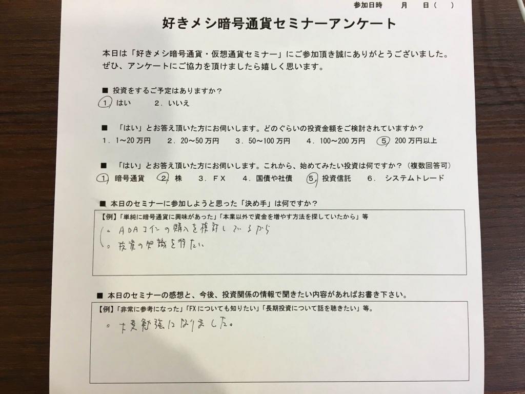 f:id:ogawa-aikido:20160919190454j:plain