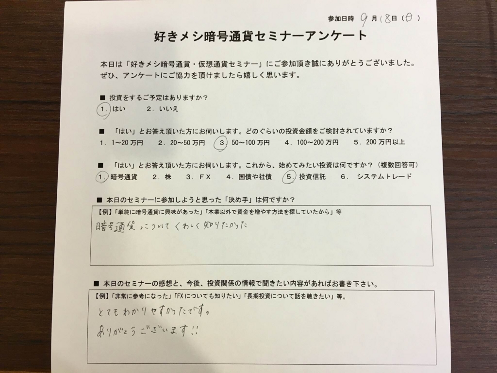 f:id:ogawa-aikido:20160919190522j:plain