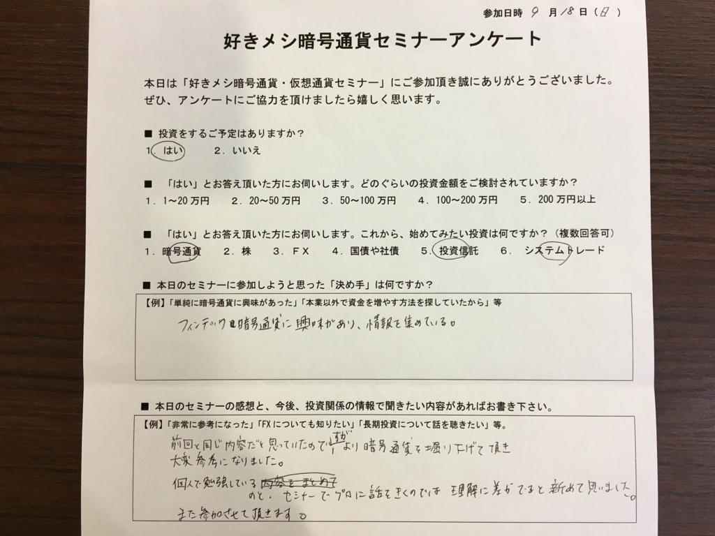f:id:ogawa-aikido:20160919190542j:plain