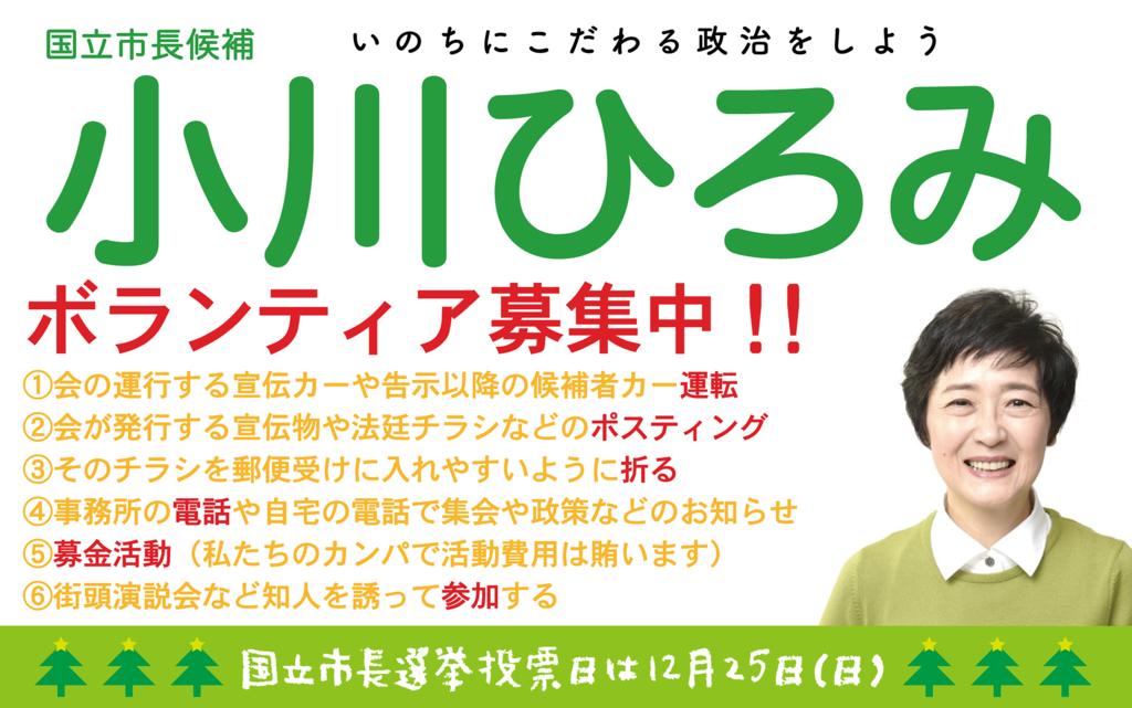 f:id:ogawa-hiromi:20161223222931p:plain