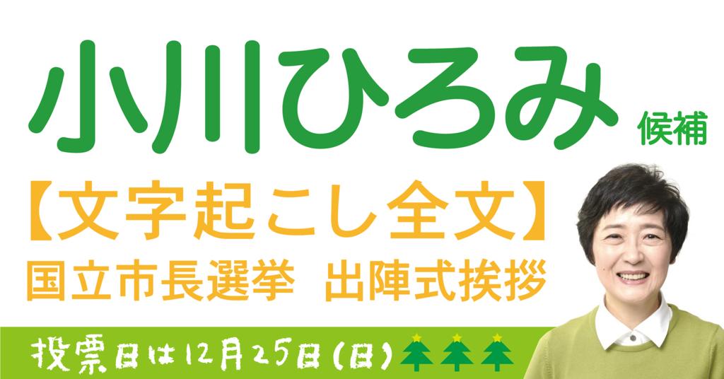 f:id:ogawa-hiromi:20161224045707p:plain