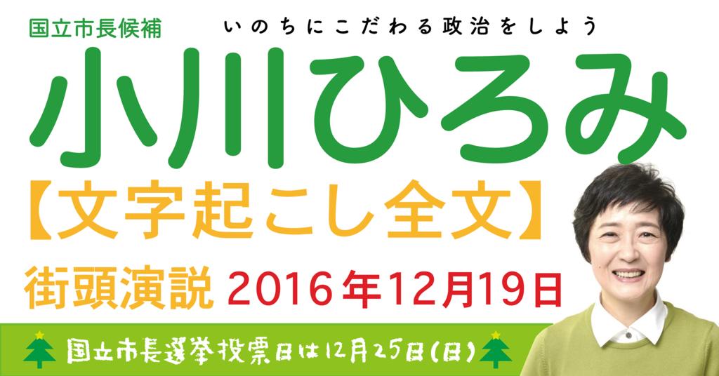 f:id:ogawa-hiromi:20161224045757p:plain