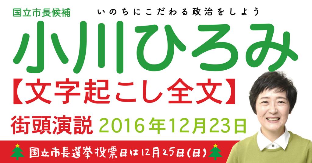 f:id:ogawa-hiromi:20161224045855p:plain