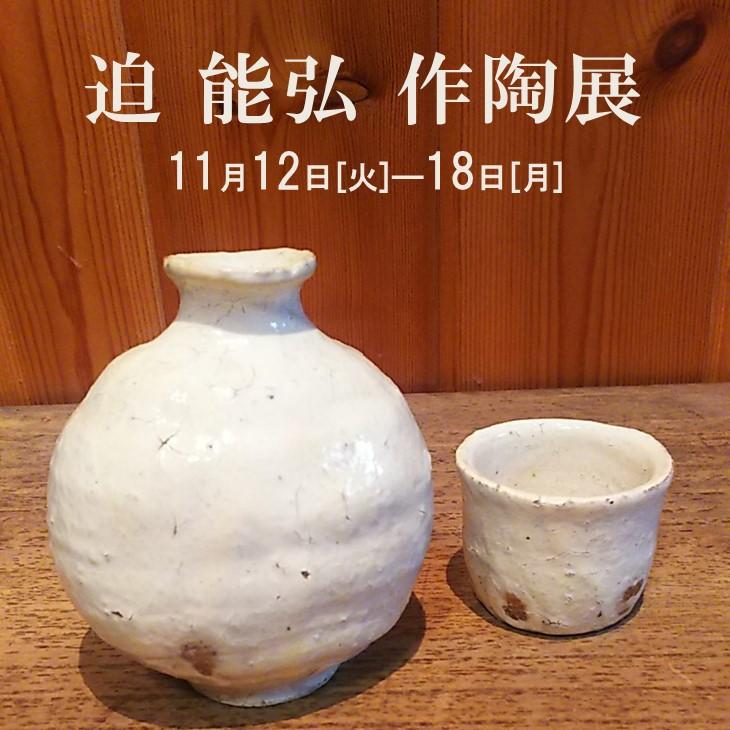f:id:ogawa-sakeshop:20191109232512j:plain