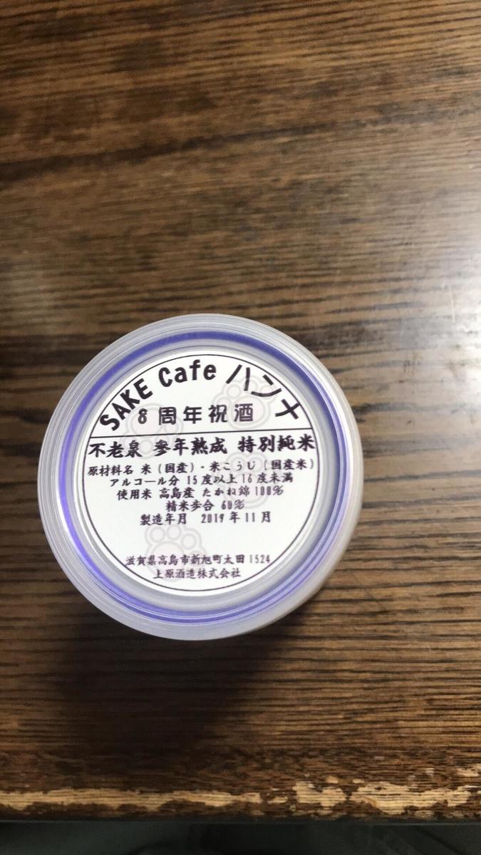 f:id:ogawa-sakeshop:20191208070858j:plain