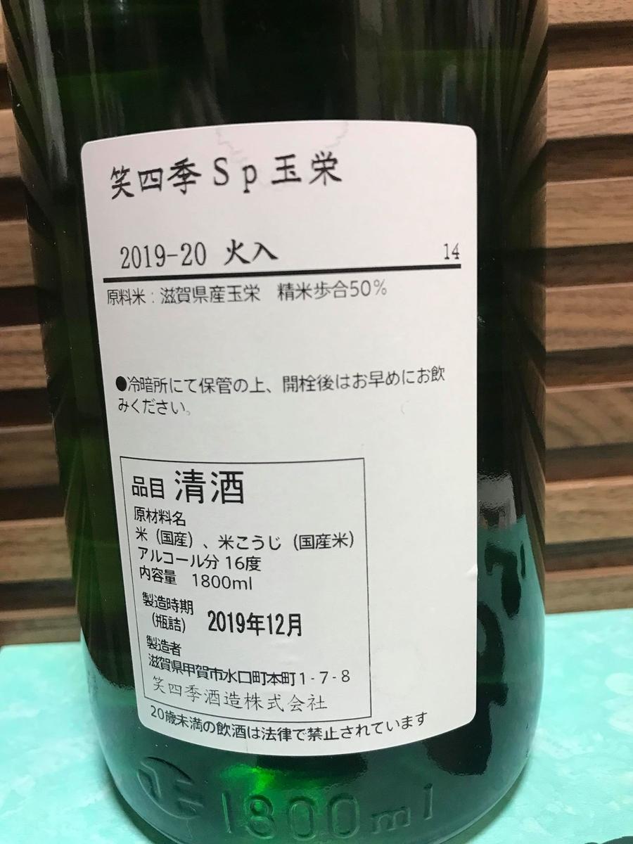 f:id:ogawa-sakeshop:20200118084321j:plain
