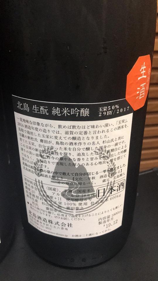 f:id:ogawa-sakeshop:20200630085315j:plain