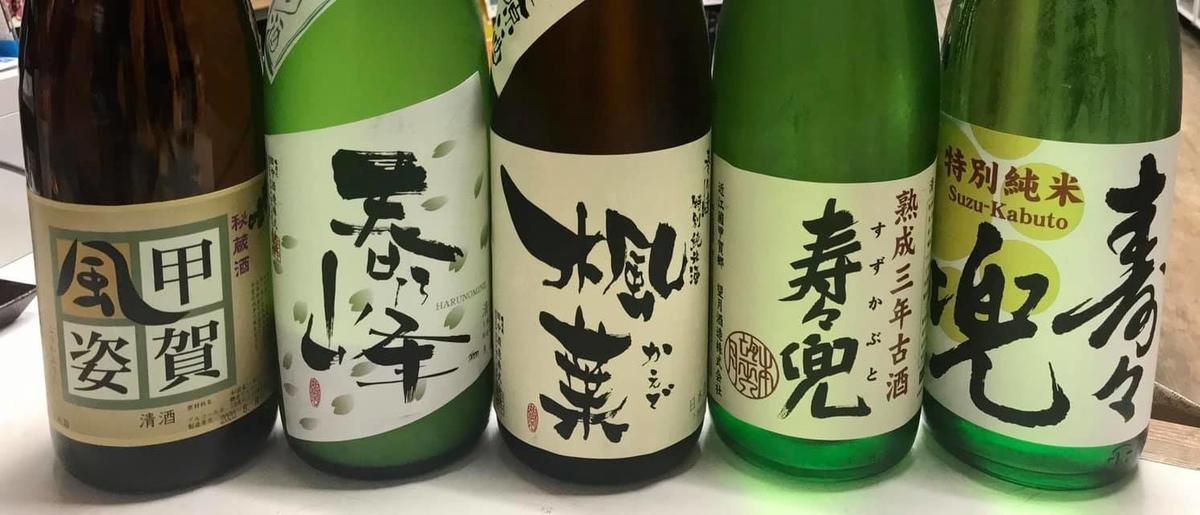 f:id:ogawa-sakeshop:20200815203522j:plain