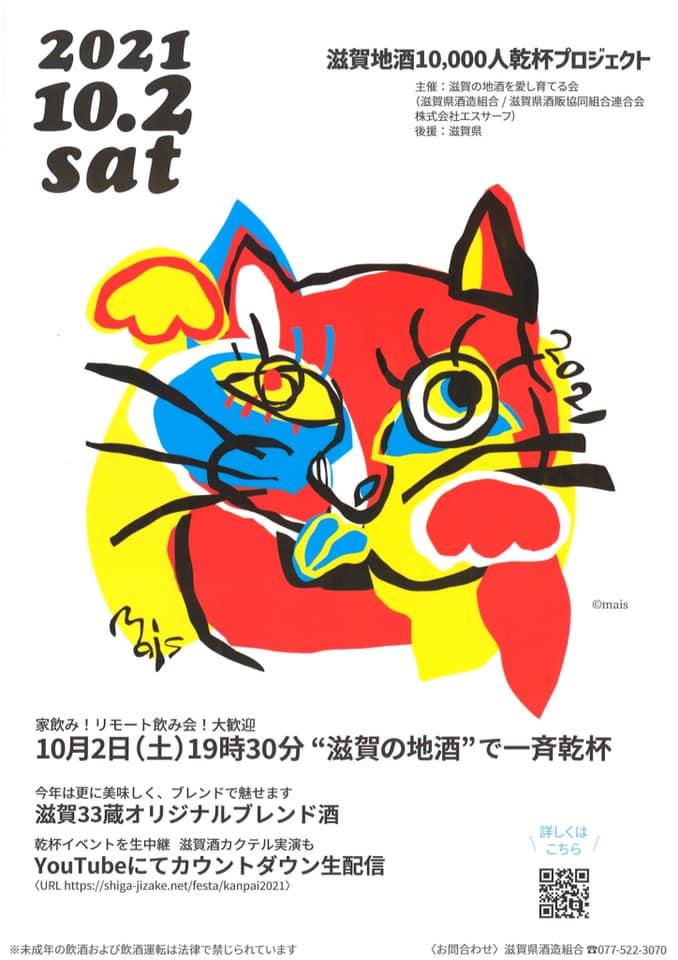 f:id:ogawa-sakeshop:20210910133834j:plain