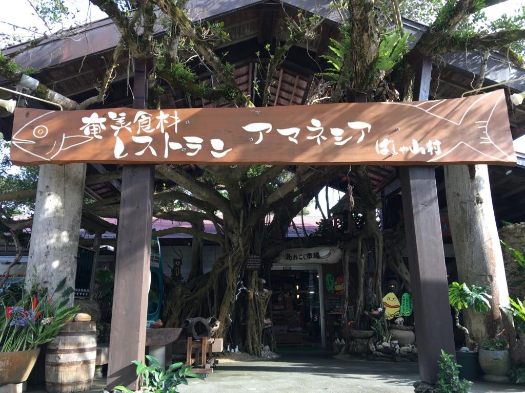 f:id:ogawabungo:20160609201844j:plain