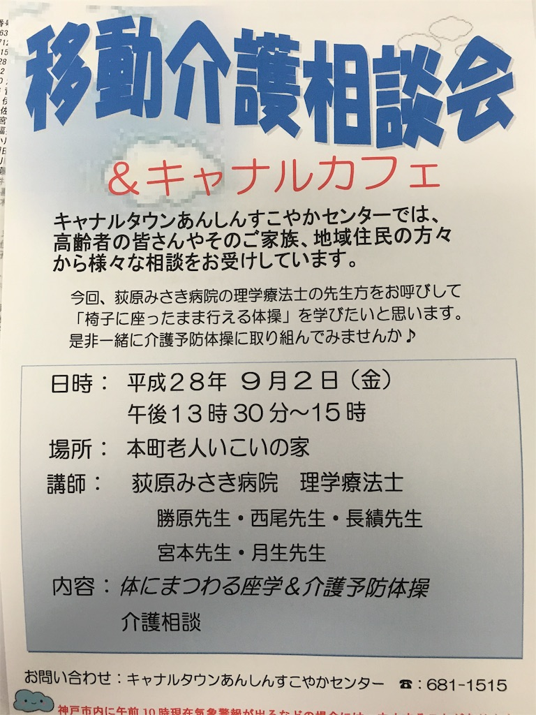 f:id:ogiharamisakiriha:20160818230208j:image