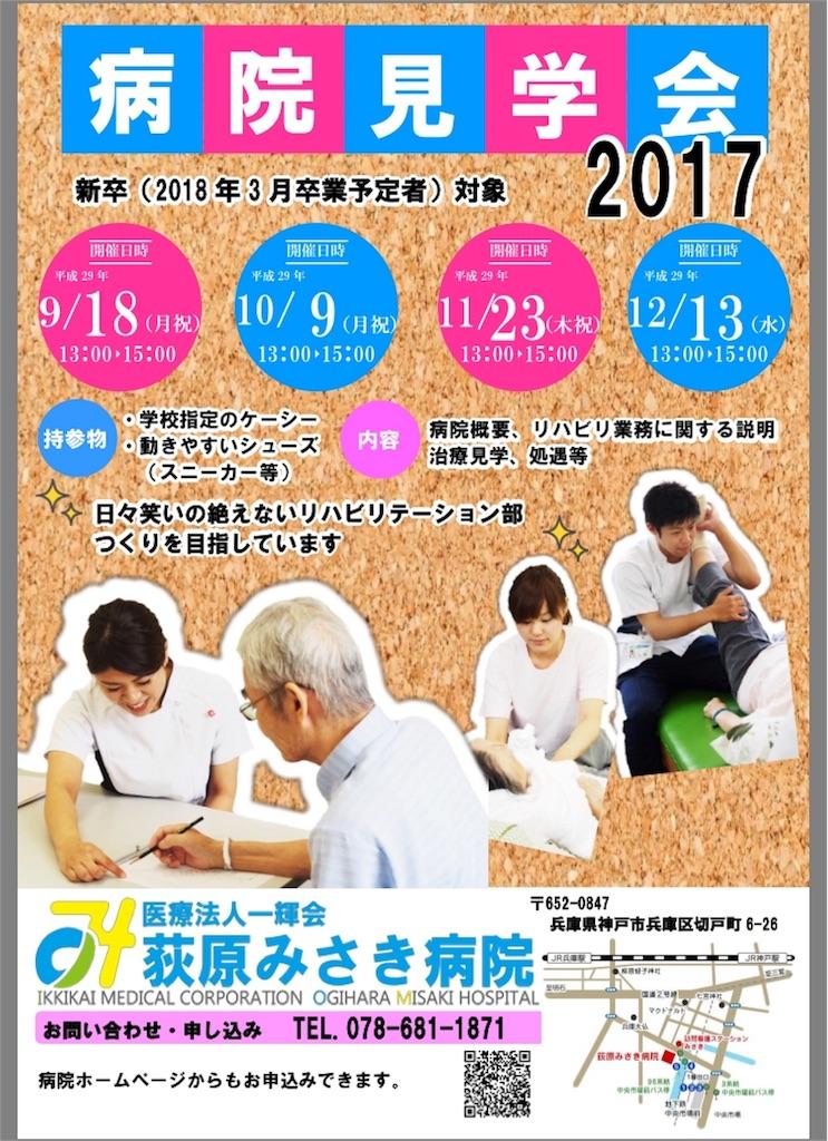 f:id:ogiharamisakiriha:20171110081556j:image
