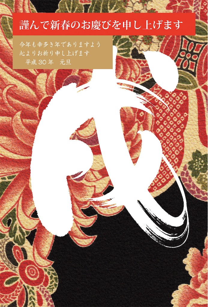 f:id:ogiharamisakiriha:20180101215452j:image