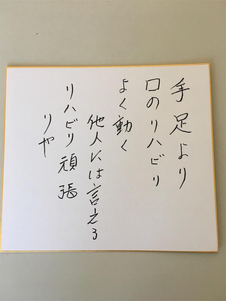 f:id:ogiharamisakiriha:20180125225657j:image