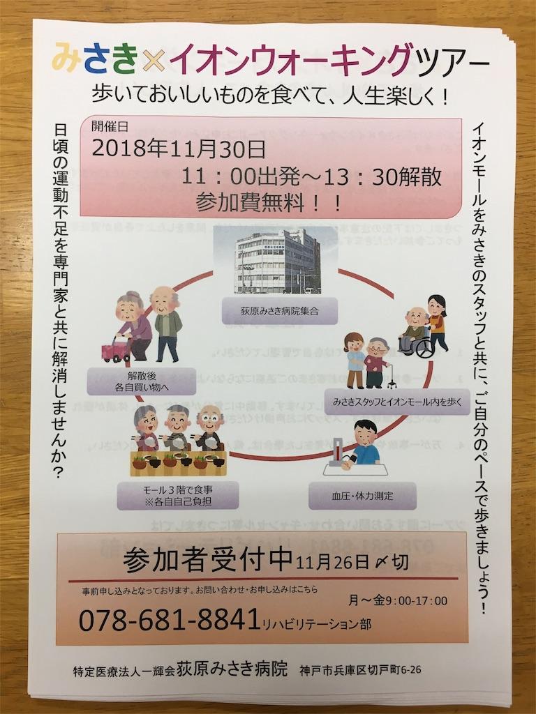 f:id:ogiharamisakiriha:20181114193443j:image