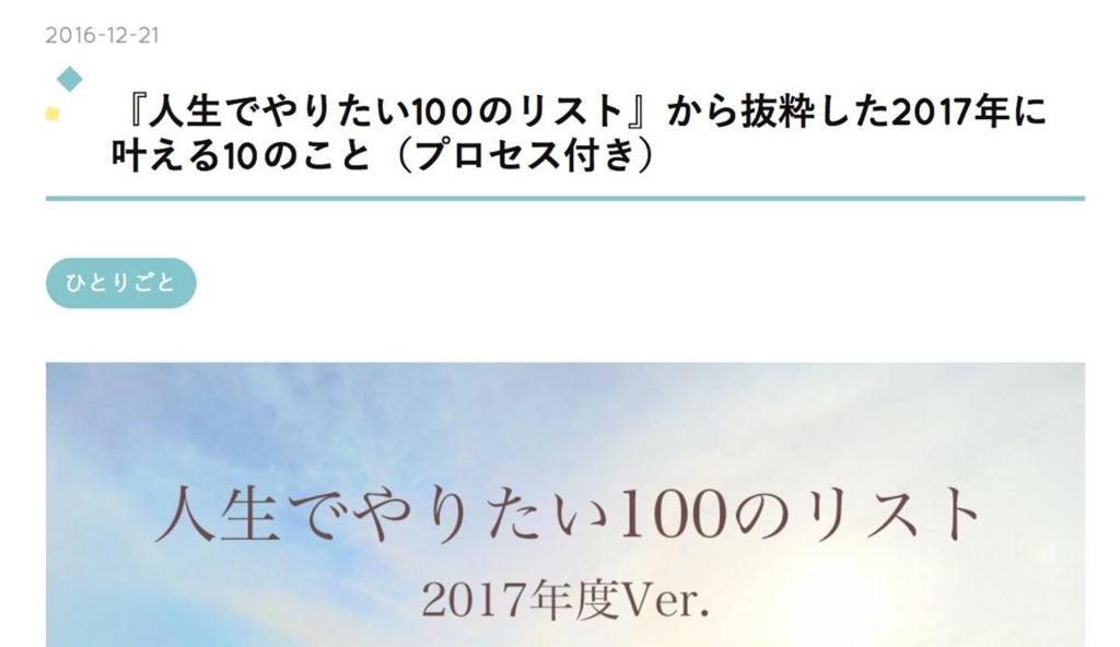 f:id:ogimaya26:20170108162649j:plain