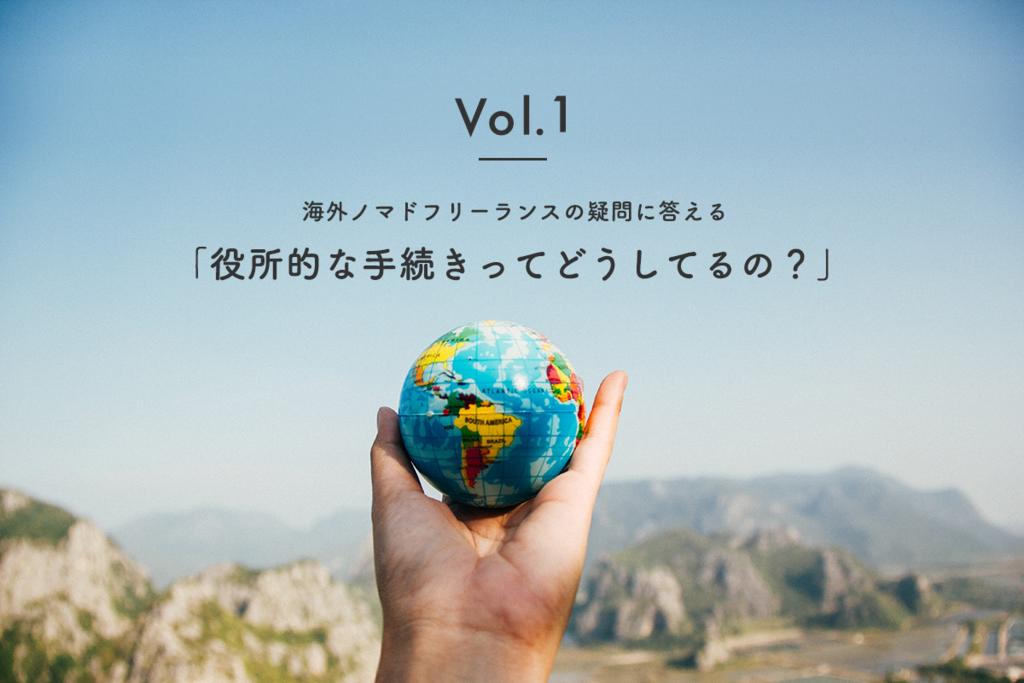 【シリーズ】海外ノマドフリーランスって実際どうしてるの?|〜基本的な役所手続きの疑問に答えてみた。〜
