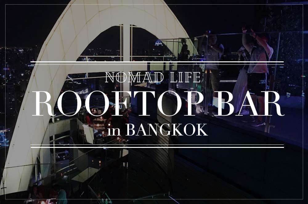まるで別世界!バンコクの夜景が一望できる憧れのルーフトップバーに行ってみた!