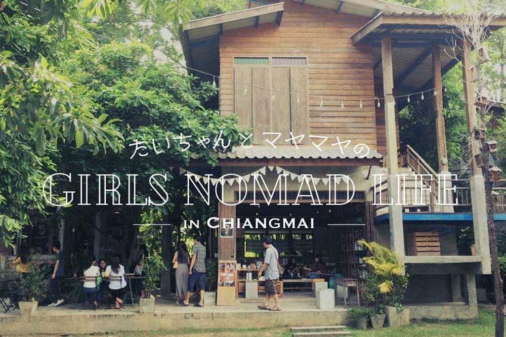 チェンマイの魅力やノマド情報を発信するメディア「GIRLS NOMAD LIFE (ガールズノマドライフ)」を作りました!