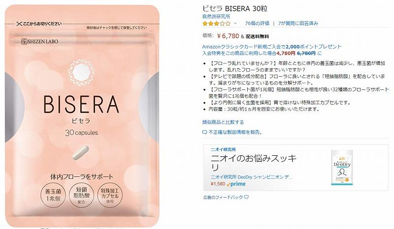 の ビセラ 仕方 解約 ビセラ(BISERA)定期コースの解約方法や回数縛りはある?口コミも│解約退会くん