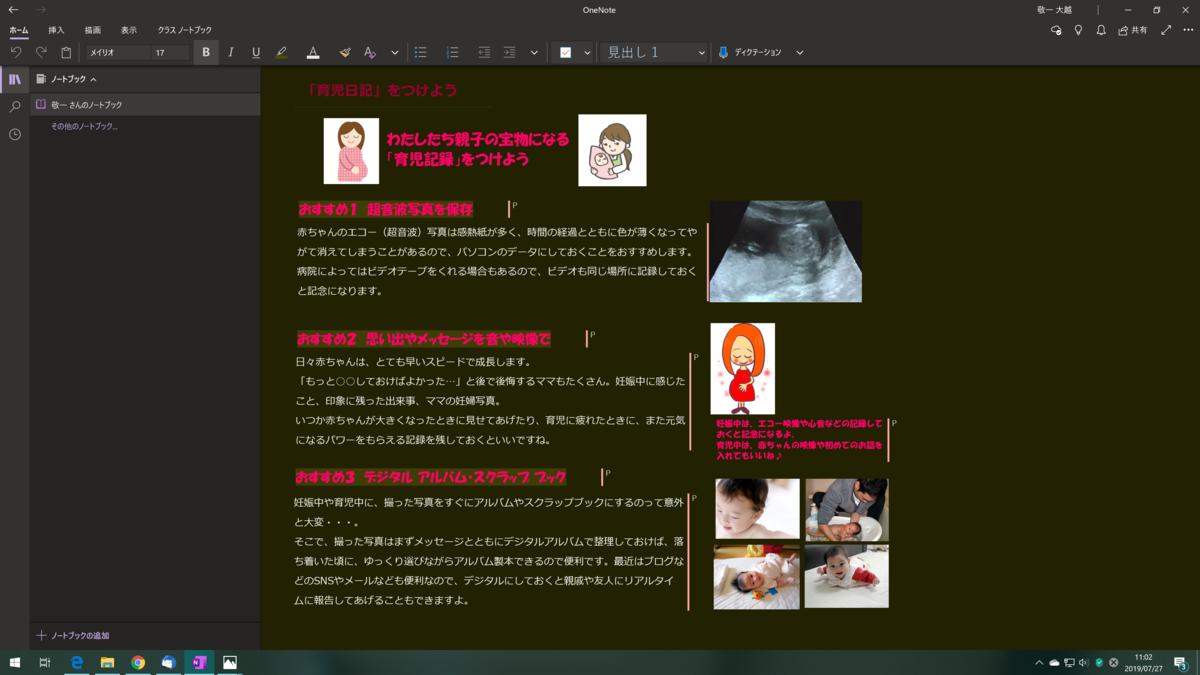 f:id:ogoesamurai:20190727110237p:plain