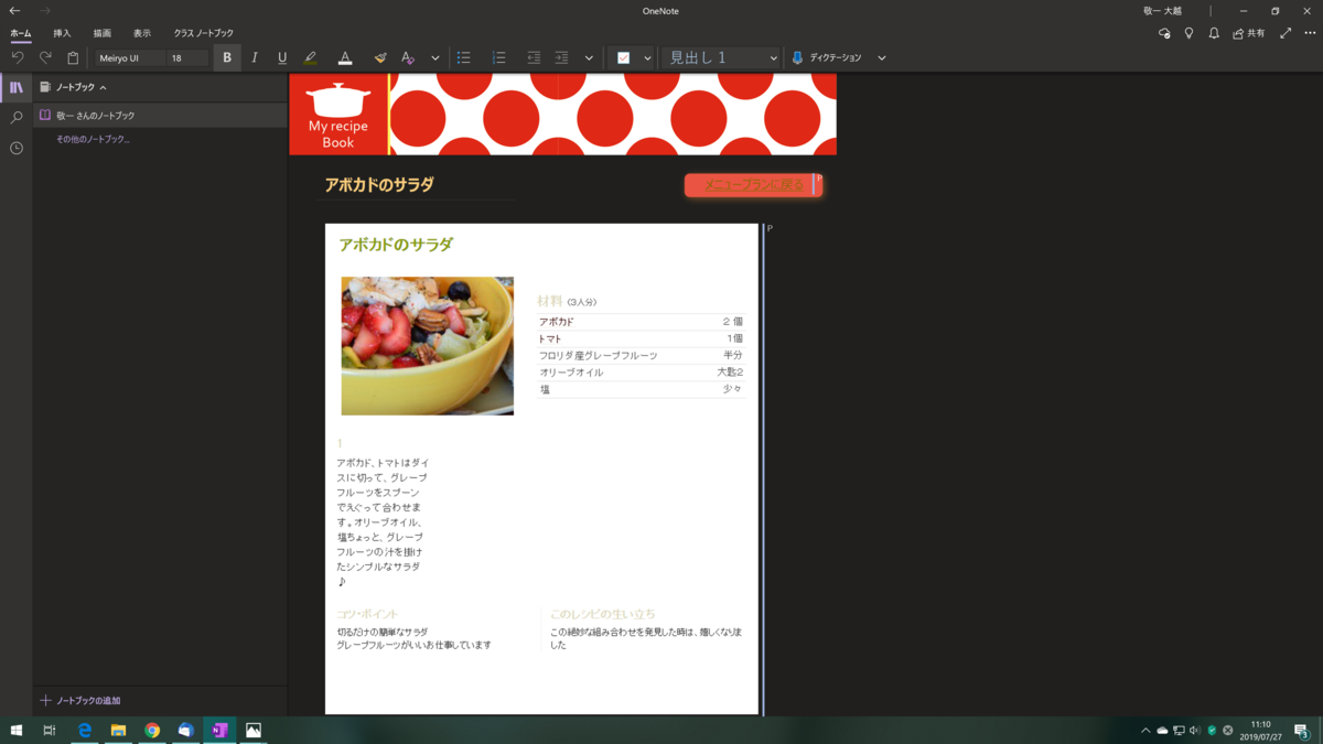 f:id:ogoesamurai:20190727111025p:plain