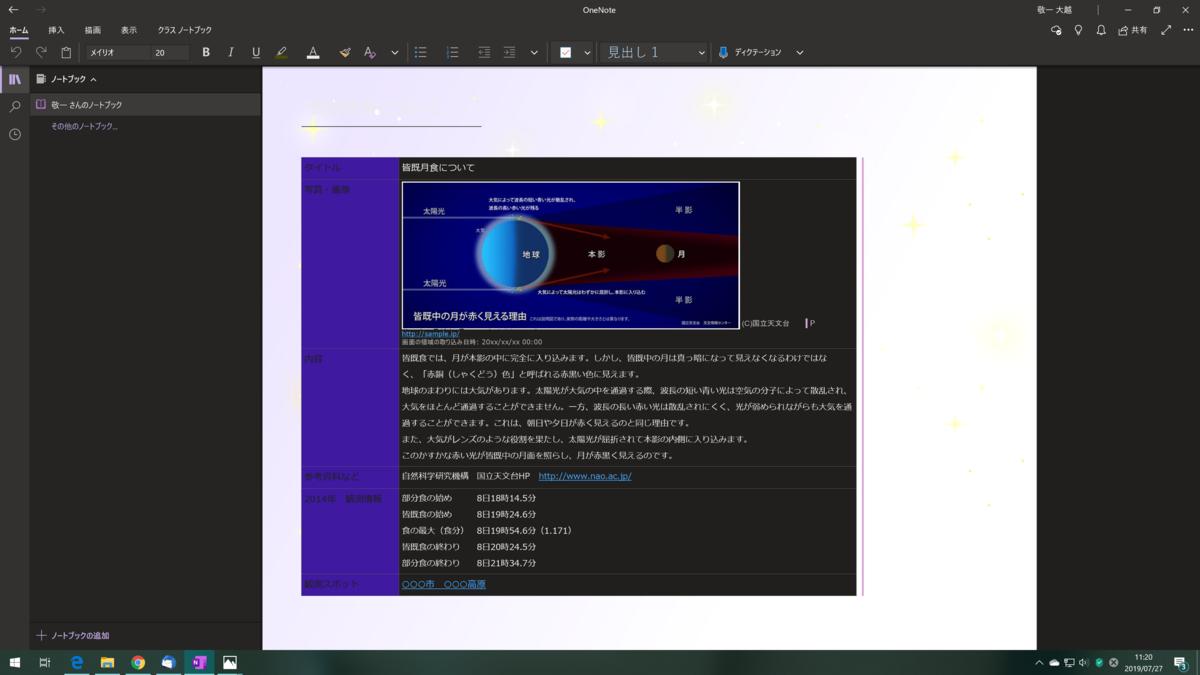 f:id:ogoesamurai:20190727112032p:plain
