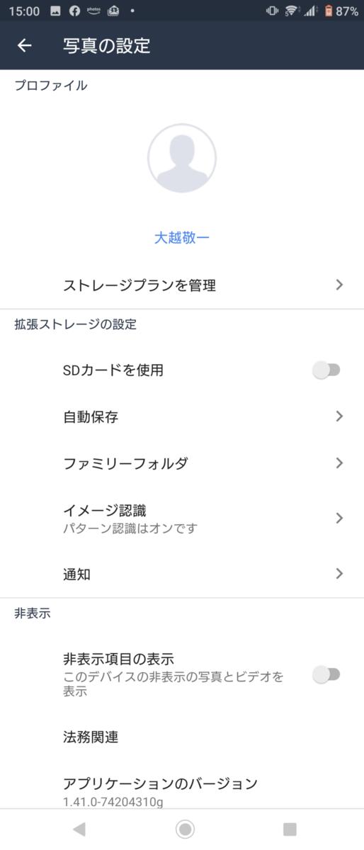 f:id:ogoesamurai:20201123154956p:plain